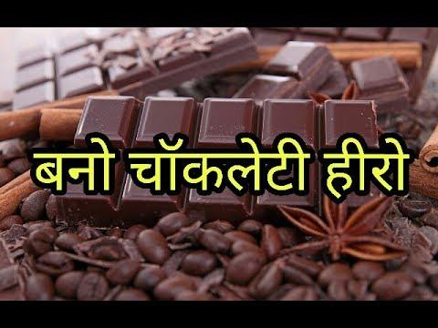 बुजुर्गो के लिए फायदेमंद है चॉकलेट !
