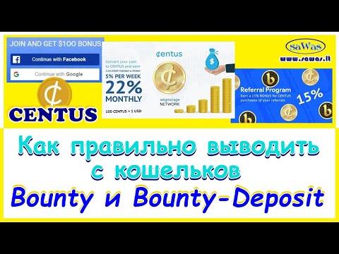 Centus - Как правильно выводить с кошельков Bounty и Bounty-Deposit. Подробно, 11 Января 2021