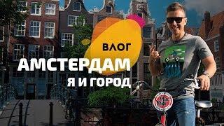 Амстердам: поездка в Нидерланды, бары, велосипеды. Я и Город