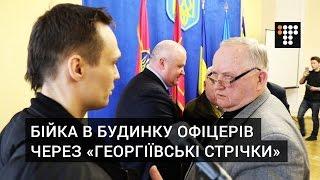 У Домі Офіцерів в Києві сталась бійка через «колорадські стрічки»