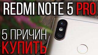 5 причин КУПИТЬ Xiaomi Redmi Note 5 Pro!
