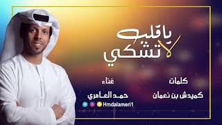 تحميل اغاني حمد العامري - ياقلب لاتشكي (حصرياً) | 2018 MP3