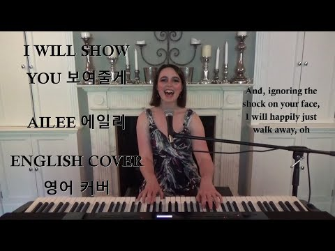 [ENGLISH COVER] I Will Show You (보여줄게) - Ailee (에일리) - Emily Dimes 영어 커버