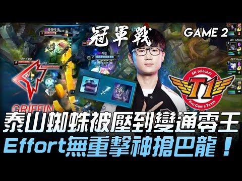 GRF vs SKT 泰山蜘蛛被壓到變通零王 Effort無重擊神搶巴龍!Game 2