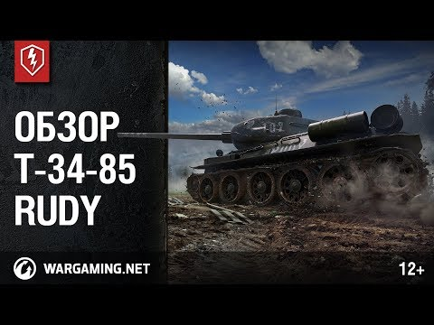 Обзор T-34-85 Rudy