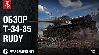 WoT Blitz. Обзор T-34-85 Rudy