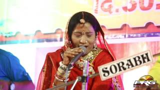 Hase Toh Mitho Lage | SUPER Marwadi Bhajan by Sarita Kharwal | High Quality Mp3 VIDEO | Rajasthani Bhajan 2016