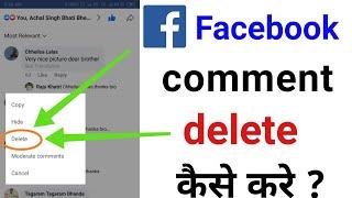 facebook comment delete   facebook comment delete kaise kare   facebook comment delete all