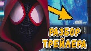"""НОВЫЙ МУЛЬТФИЛЬМ ПРО ЧЕЛОВЕКА-ПАУКА. Разбор трейлера """"Человек-паук: Через Вселенные"""""""