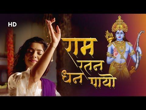 Ram Ratan Dhan Payo by Javed Ali | Sonalee Kulkarni | Shri Ram Bhakti Song