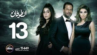 مسلسل الطوفان - الحلقة الثالثة عشر - The Flood Episode 13