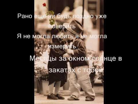 Maksim Atpuskaju [максим - отпускаю] lyrics