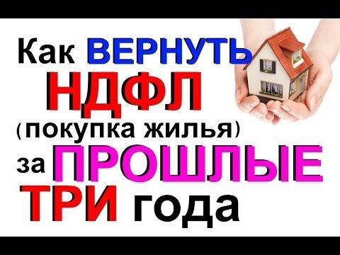 Как НДФЛ вернуть за ПРЕДЫДУЩИЕ три года, если купили квартиру (дом) в 2013, декларация 3-НДФЛ