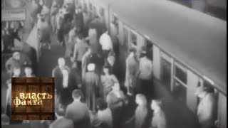 Город под землей / Власть факта / Телеканал Культура