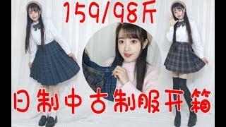 日本中古制服店买的jk制服开箱/校供jk制服格裙开箱试穿