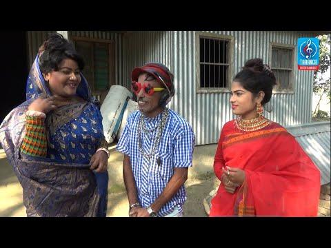 ঘর জামাই এখন মহাবিপদে   তার ছেড়া ভাদাইমা   Ghor Jamai Akhon Moha Bipode   Tar Chera Vadaima