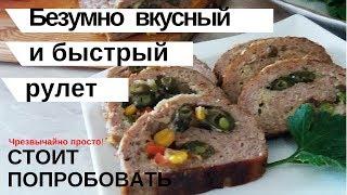 🍠 Мясной рулет из фарша с овощами 🍖 Мясной рулет закуска