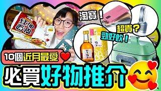 【近月最愛🤩】10個超推薦的好物分享👍🏻!淘寶精品+香港購物丨情人節專屬禮物,心心型碎石鏈超靚😍!丨勁好飲日本加賀梅酒🥃