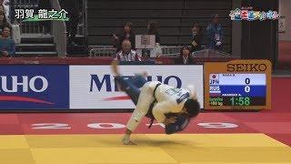 柔道グランドスラム大阪2019 男子100kg級 名場面集