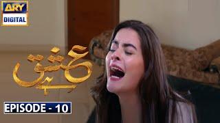 Ishq Hai Episode 10   Ary Digital Dramas