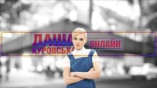 Онлайн-конференция с Дашей Куровской