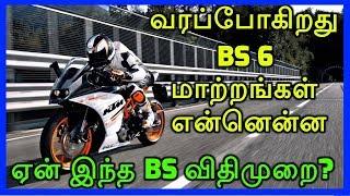 வரப்போகிறது BS 6 , ஏன் இந்த BS விதிமுறை | BS 6 Will Introduce In India Soon | Why This BS ??