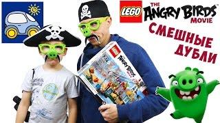 Лего Энгри Бердс 75824 ツ Неудачные дубли и Смешные кадры ツ Картонка новые серии