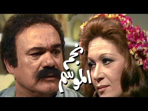 """الحلقة 1 من مسلسل """"نجم الموسم"""""""