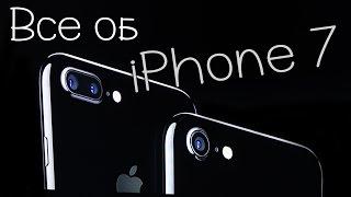 iPhone 7 & 7 plus Вышел! Все, что тебе нужно знать о нем