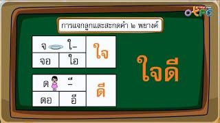 สื่อการเรียนการสอน การสะกดคำ 2 พยางค์ ป.1 ภาษาไทย