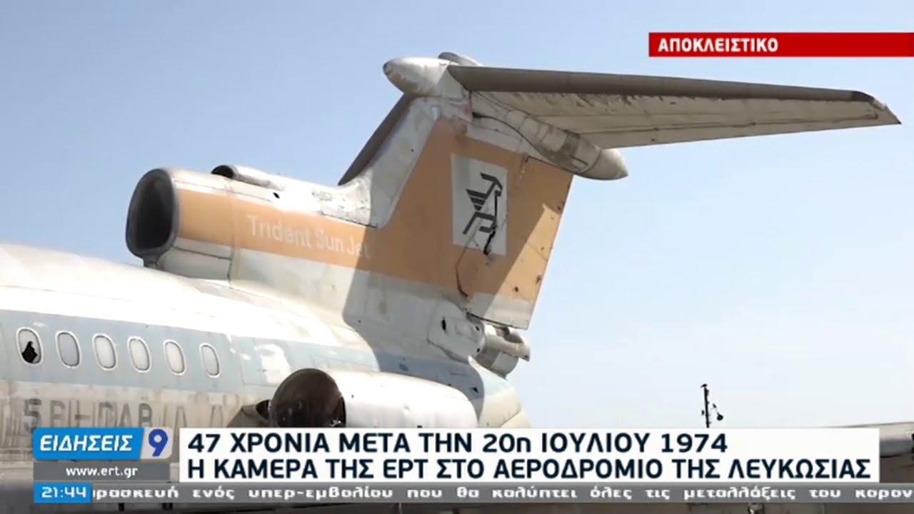 Η κάμερα της ΕΡΤ στο αεροδρόμιο της Λευκωσίας 47 χρόνια μετά την 20η Ιουλίου 1974 | 13/2/2021 | ΕΡΤ