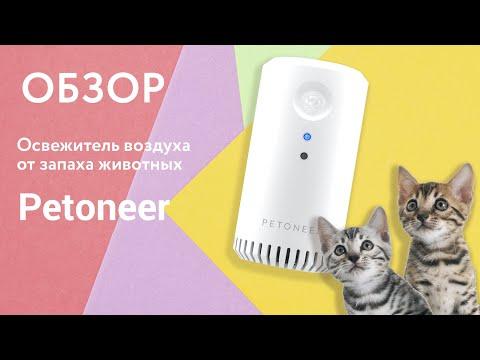 Освежитель воздуха от запаха животных Petoneer — Промо Обзор!