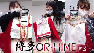博多ORIHIME 始動!! #2