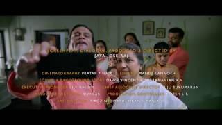 Idam Trailer