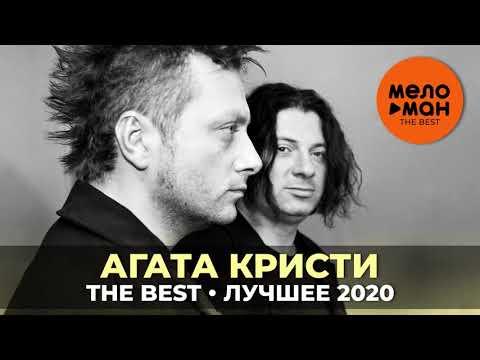 Агата Кристи - The Best - Лучшее 2020