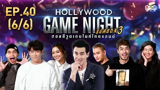 HOLLYWOOD GAME NIGHT THAILAND S.3 | EP.40  ฟรอยด์,น้ำหวาน,อาเล็กVSปั้นจั่น,บอย,อาย [6/6] | 01.03.63