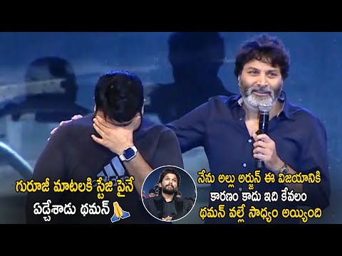 Thaman Cried On Stage To director Trivikram Srinivas Words