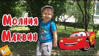 Молния  Маккуин и Ярослав. Рисуем Тачки. Раскраска Молния Маквин. Раскраски для детей.