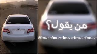 تحميل اغاني [اغاني هجوله خليجي]من يقول||راشد الماجد- #ارشيف2003 MP3