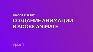 Создание анимации в Adobe Animate: Урок 1