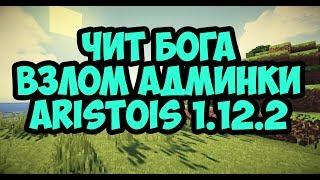 Взлом админки. Чит бога Aristois_v196 майнкрафт 1.12.2 Minecraft Cheat Взлом серверов