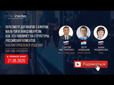 , title : 'Пересмотр договоров с Кипром, Мальтой и Люксембургом – как это повлияет на структуры российских ...'
