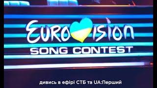 Купи билет и приходи на прямые эфиры Нацотбора на Евровидение-2019!