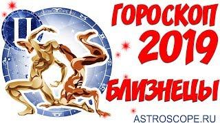 Гороскоп на 2019 год Близнецы: гороскоп для знака Зодиака Близнецы на 2019 год