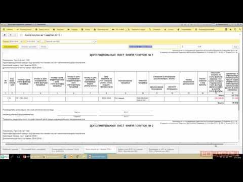 Корректировочные и исправительные счета-фактуры - курс по НДС - 1С:Учебный центр №1