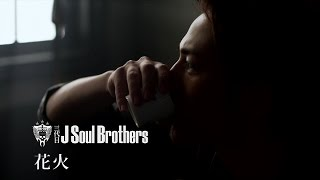 花火 / 三代目 J Soul Brothers