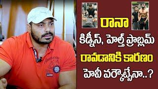 Facts Behind Hero Rana Daggubati Health Problems   Hero Rana Personal Gym Trainer Dinesh   Sumantv