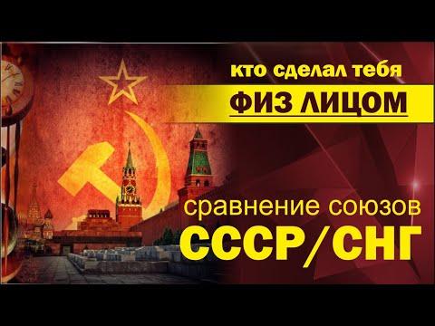 СССР - СНГ. Каким образом появились ФИЗИЧЕСКИЕ ЛИЦА.