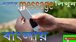 কিভাবে আপনার Android মোবাইলে বাংলায় লিখবেন?/ How To Edit Bangla In Android?