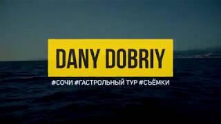 Дэни Добрый - Девятка пул - Dany Dobriy Sochi